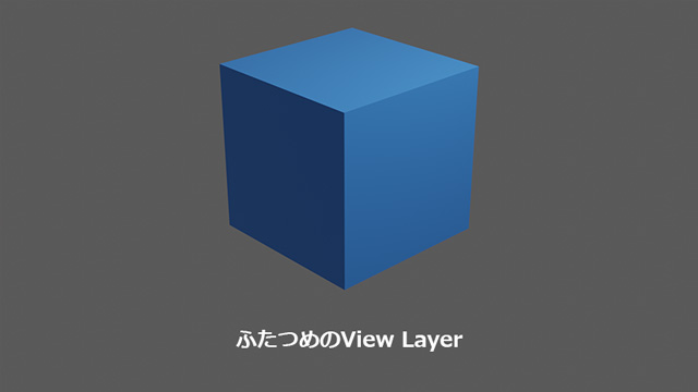 blender View Layer